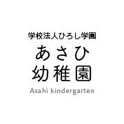 学校法人ひろし学園 あさひ幼稚園 Asahi kindergarten